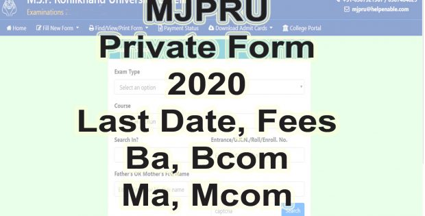 Notification about applies online for mjpru private form 2020 ba, bcom, ma, mcom along with fees, last date is live here. You can also download mjpru admit card 2020 along with exam scheme.