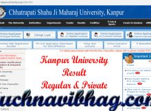 Kanpur University Result 2020 by Name or by roll Number for Regular and private students.